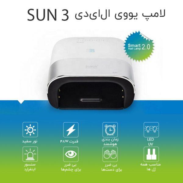 SUN-UV-SUN3-48W-Smart-UV-LED-Nail-Lamp-04-SU3