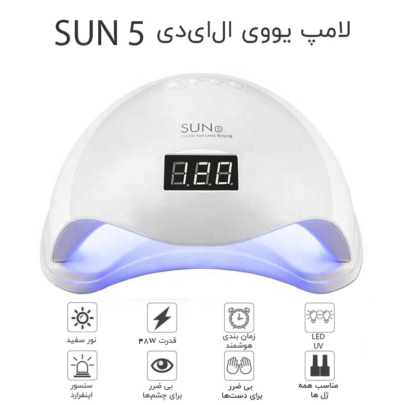 SUN-UV-SUN5-48W-Professional-UV-LED-Nail-Lamp-07-SU5