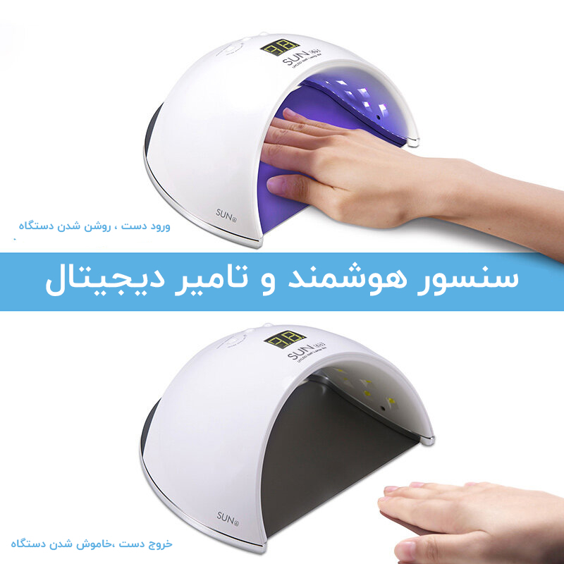 SUN-UV-SUN6S-48w-Smart-UV-LED-Nail-Lamp-05-SU6S