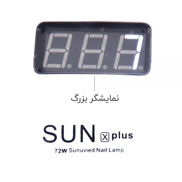 SUN-UV-SUN-X-PLUS-72W-Smart-UV-LED-Nail-Lamp-07-SUXP