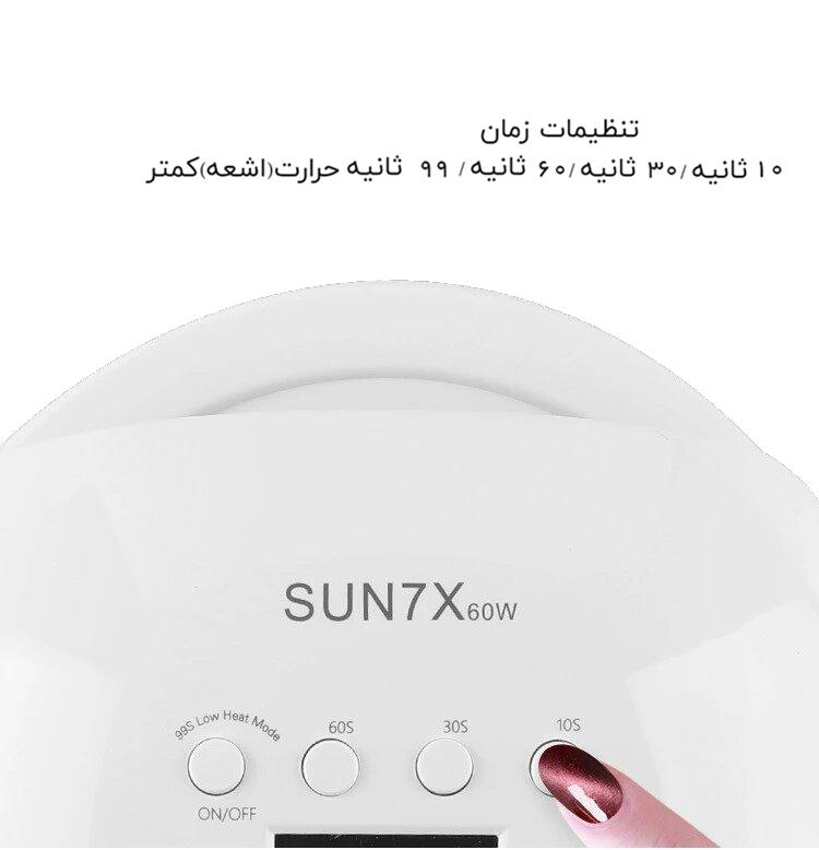 SUN-UV-SUN7X-60W-Professional-UV-LED-Nail-Lamp-07-SU7X