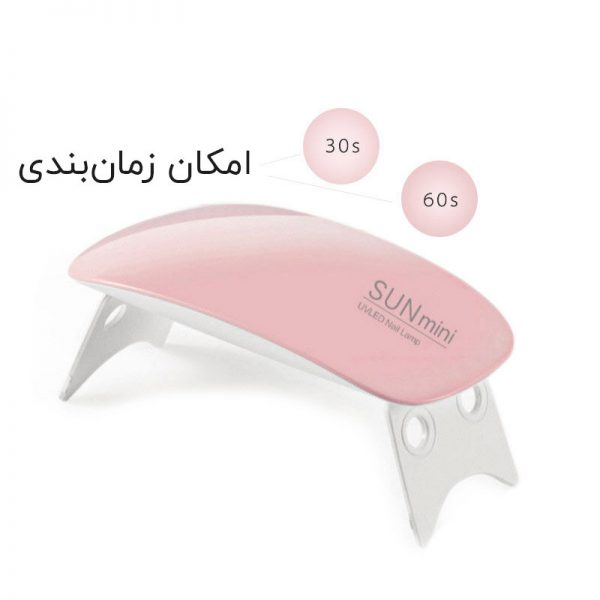 SUN-UV-SUNmini-6w-Small-UV-LED-Nail-Lamp-04-SUM